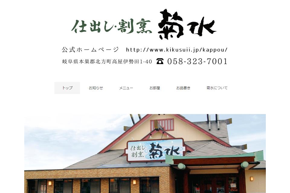 割烹菊水ホームページ リニューアルオープン