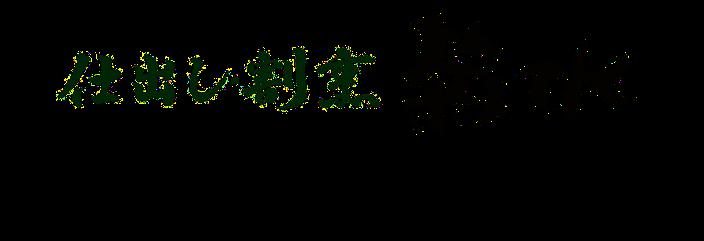 仕出し割烹 菊水 – 本巣郡北方町