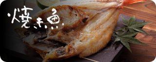 割烹一品料理 焼き魚